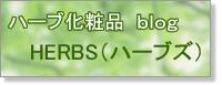 ハーブ化粧品ブログHERBS(ハーブズ)